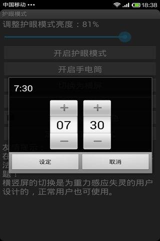 护眼模式 工具 App-癮科技App