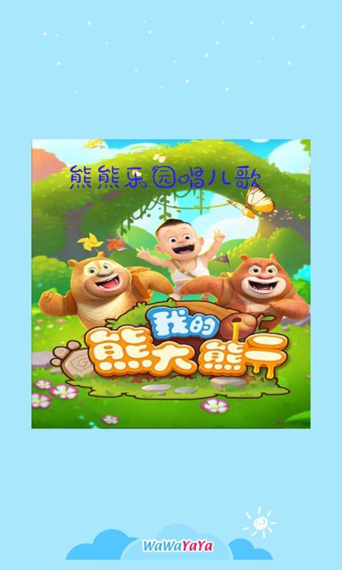 熊熊乐园卡拉OK-应用截图