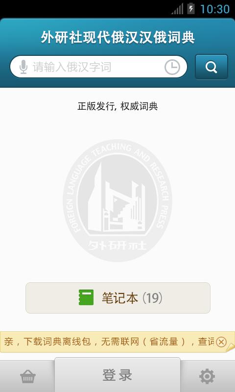 【免費生產應用App】外研社俄语词典-APP點子