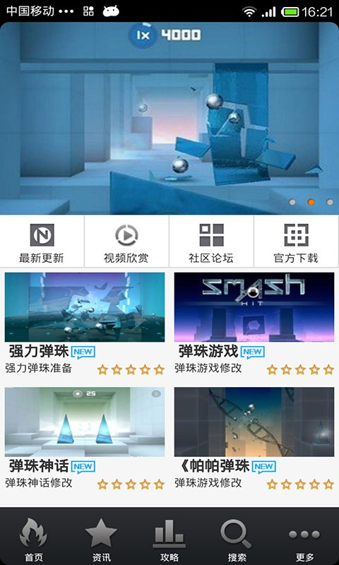 Smash hit急速冲击游戏攻略|玩體育競技App免費|玩APPs