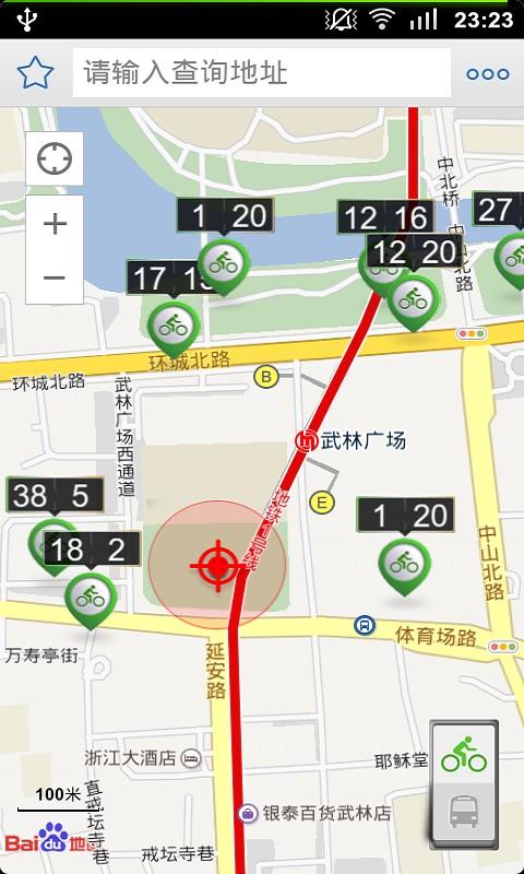 杭州公共出行-应用截图