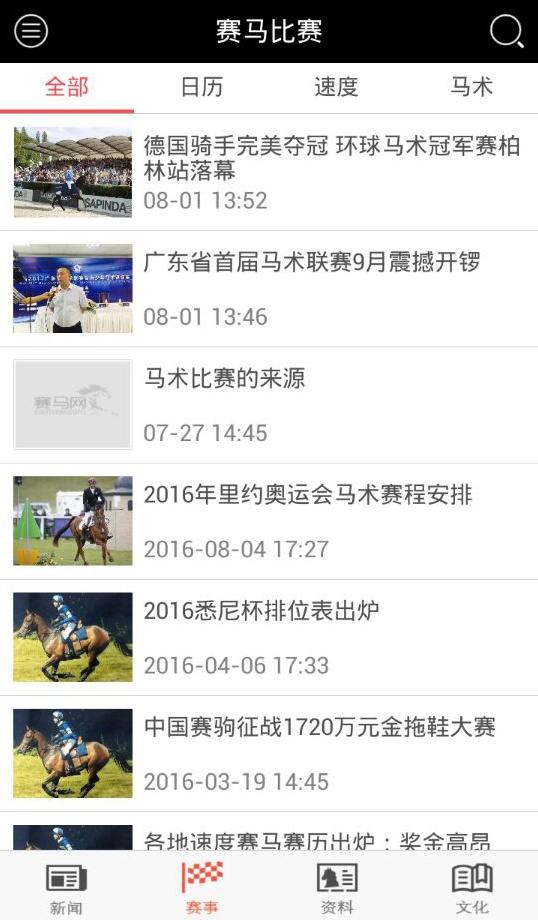 香港赛马会平台-应用截图