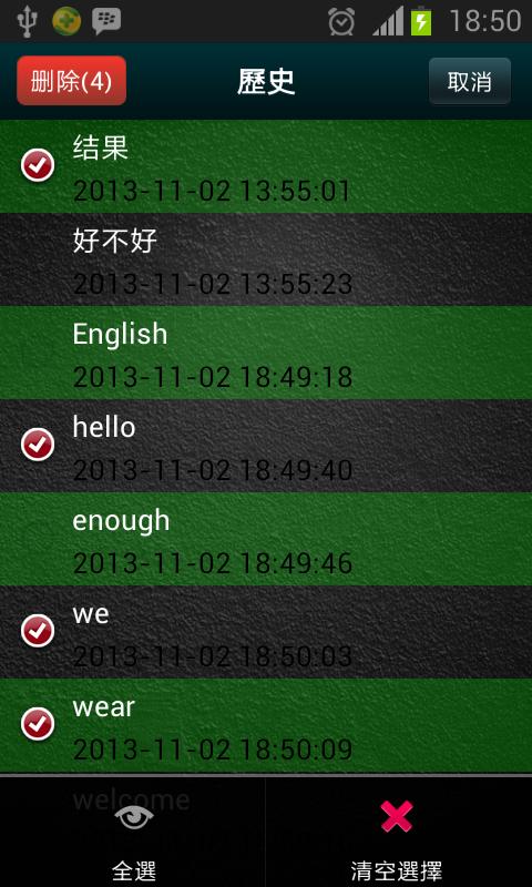 玩生產應用App|英汉字典免費|APP試玩