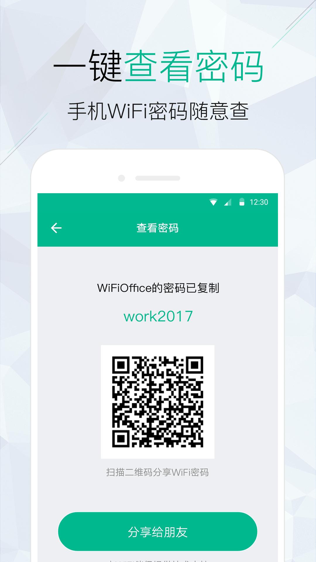 WiFi密码查看仪-应用截图