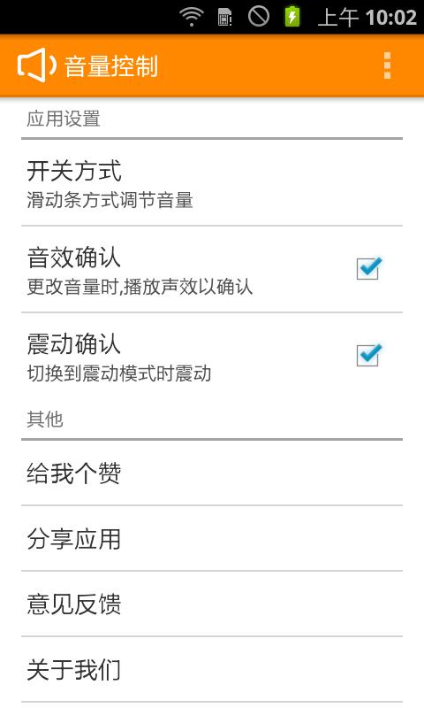 玩免費工具APP|下載音量控制 app不用錢|硬是要APP