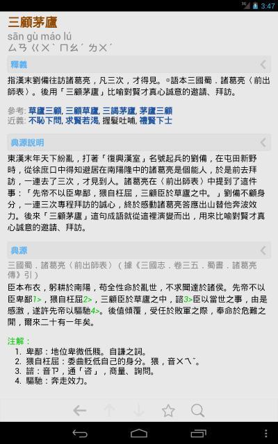 【免費生產應用App】成語辭典-APP點子