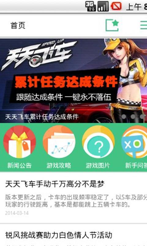 【免費模擬App】天天飞车攻略百宝箱-APP點子