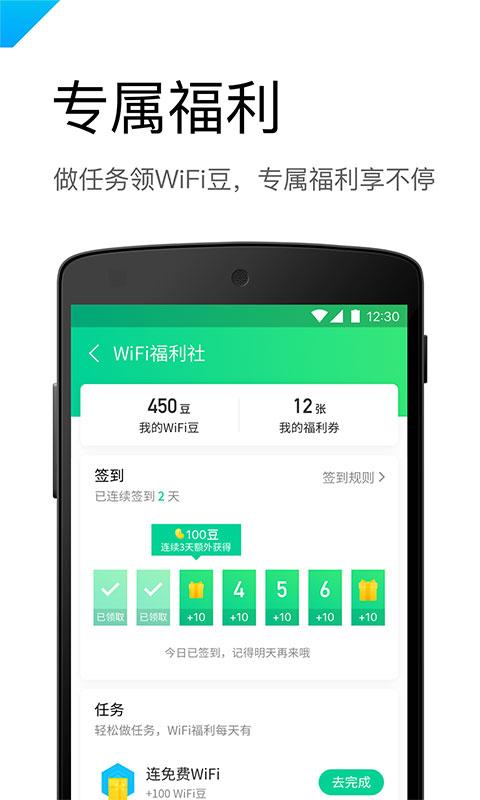 腾讯WiFi管家-应用截图