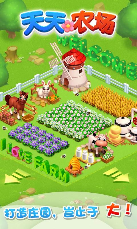 天天农场-应用截图