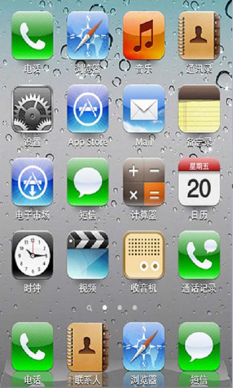 苹果主题-应用截图