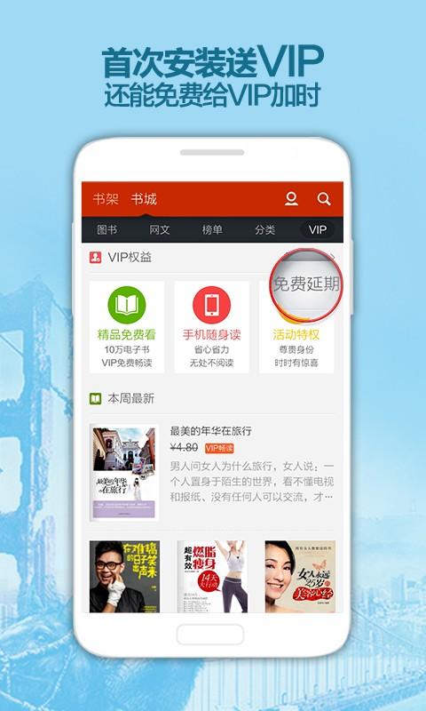 【免費生活App】淘宝阅读-APP點子