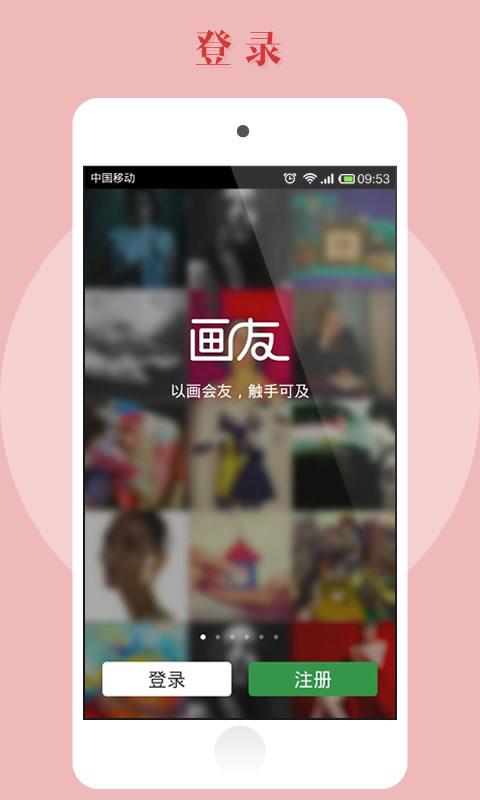 免費下載攝影APP|画友 app開箱文|APP開箱王