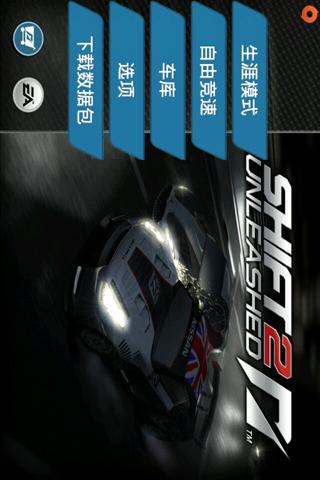 变速2释放 賽車遊戲 App-愛順發玩APP