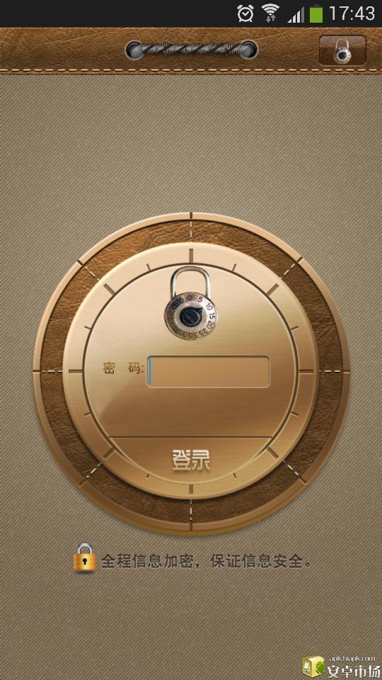 【免費生產應用App】无忧记事本-APP點子