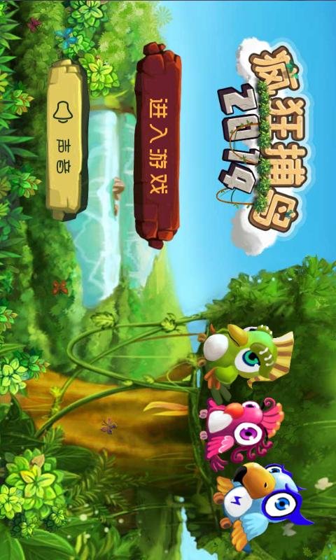 【免費休閒App】疯狂捕鸟2014-APP點子