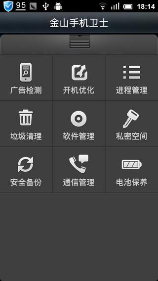 玩免費工具APP|下載金山手机卫士 app不用錢|硬是要APP
