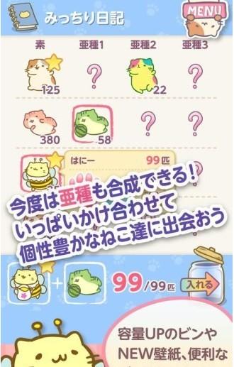 【免費遊戲App】萌猫养成罐2-APP點子