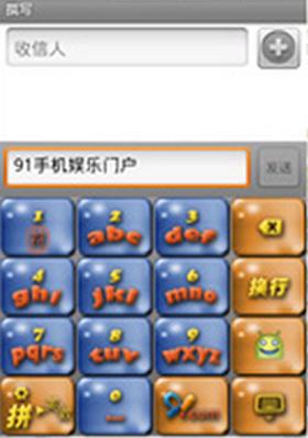 【免費工具App】91拼音输入法-APP點子