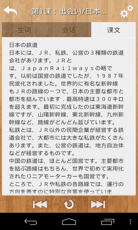 新标准日本语中级