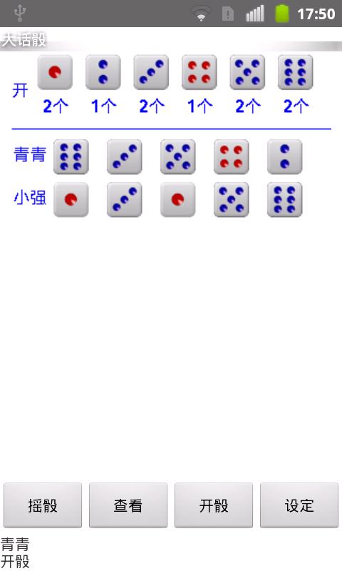 玩免費棋類遊戲APP 下載大话骰(联机版) app不用錢 硬是要APP