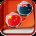 英汉字典 生產應用 App LOGO-APP試玩