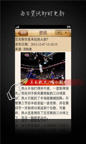 NBA app - Google Play Android 應用程式