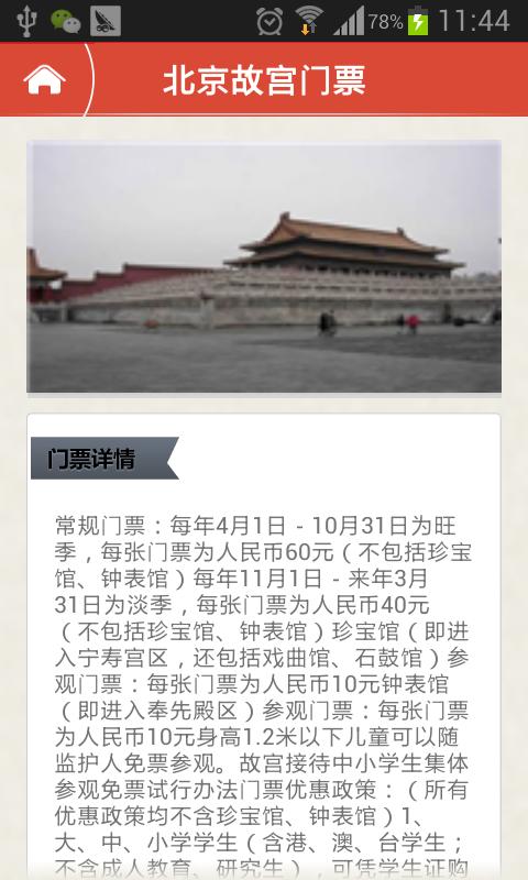 北京故宫-应用截图