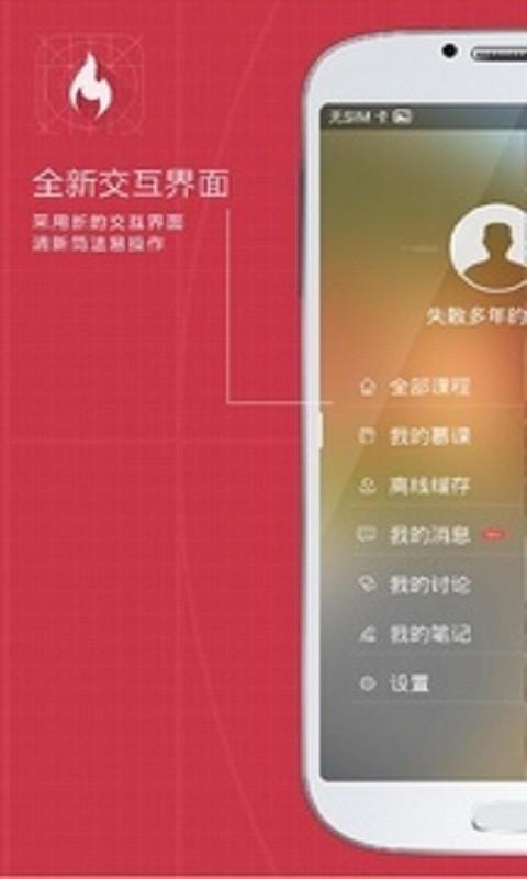 【免費媒體與影片App】慕课网-APP點子