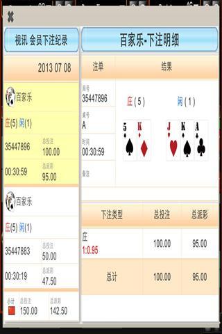 玩棋類遊戲App|游戏平台 BBIN CASINO免費|APP試玩