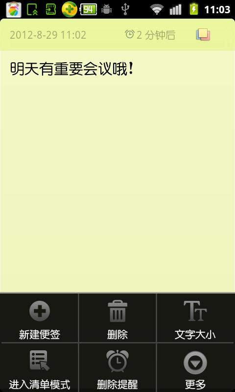 玩免費生產應用APP 下載MIUI便签 app不用錢 硬是要APP