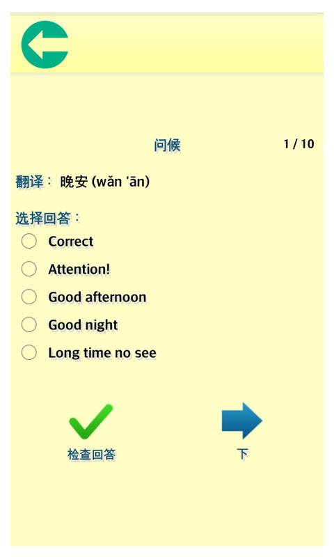 Language Lu - 学习多国语言-应用截图