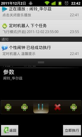 【免費工具App】定时机器人-APP點子