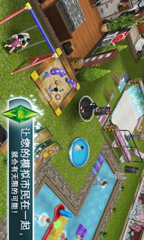 模拟人生畅玩 中文版