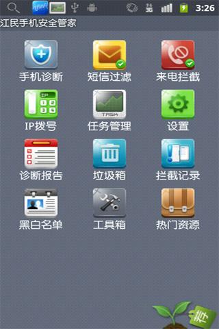江民手机安全管家-应用截图