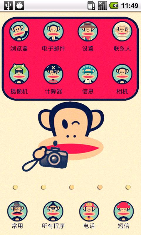 YOO主题-大嘴猴的相机-应用截图