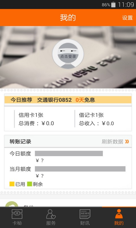 玩免費財經APP|下載卡360 app不用錢|硬是要APP