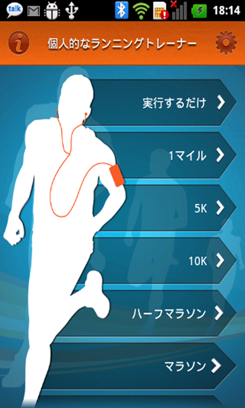Personal Running Trainer