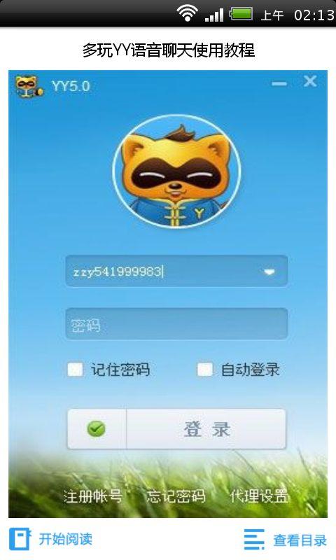【免費社交App】多玩YY语音聊天使用教程-APP點子