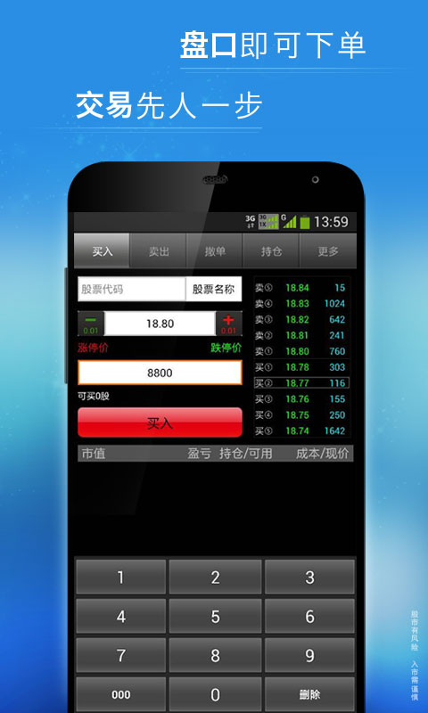 玩免費財經APP|下載全能行 app不用錢|硬是要APP