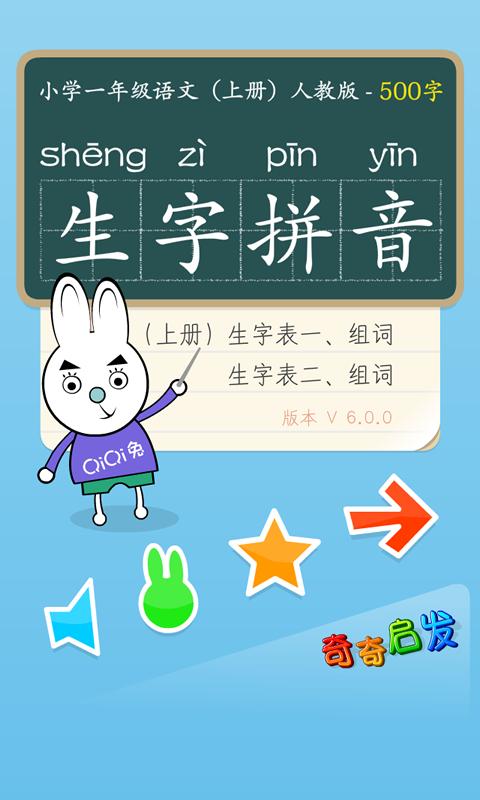 一年级汉语拼音上