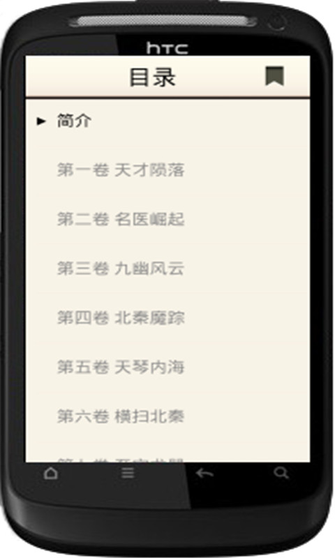 仙鸿路|玩角色扮演App免費|玩APPs