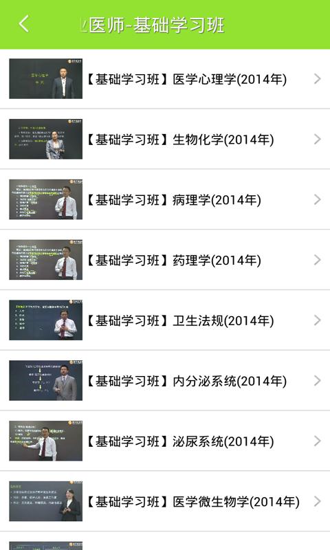 医学移动课堂|玩工具App免費|玩APPs