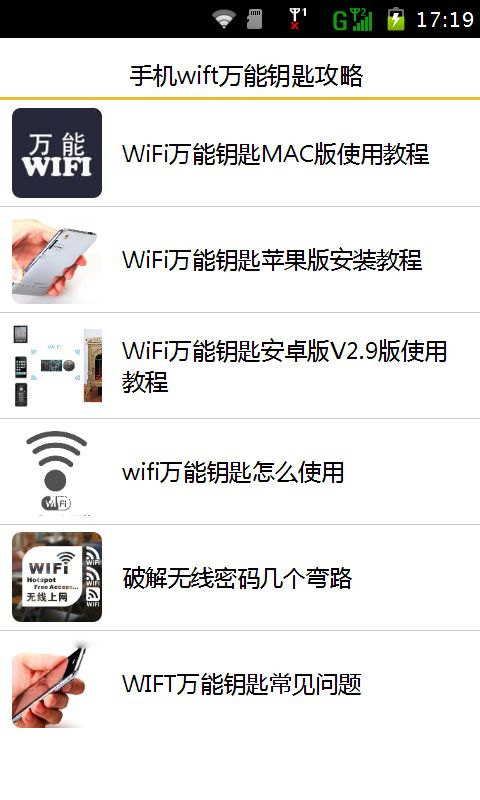 玩工具App|手机wift万能钥匙攻略免費|APP試玩