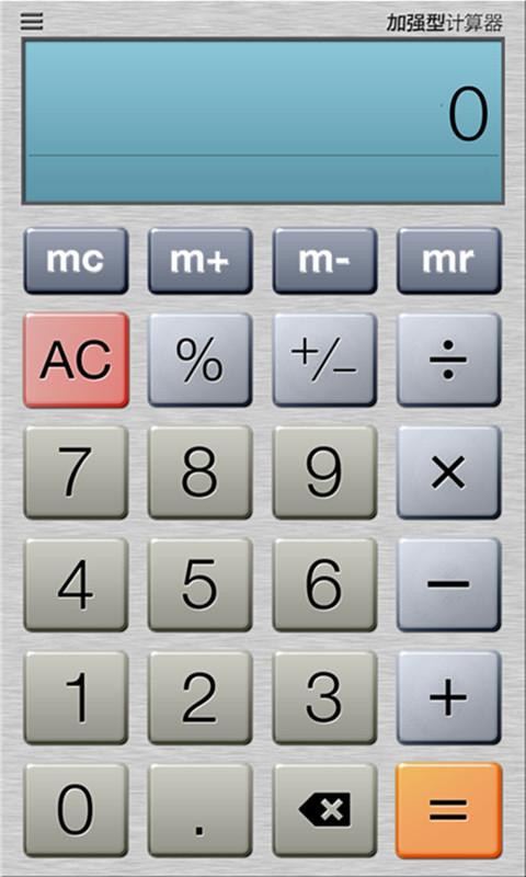 科学计算器-应用截图