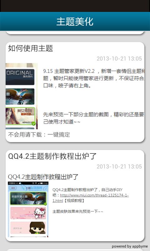 QQ主题精选