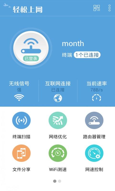 【WinPhone APP】iOS最夯減肥瘦身APP「健康卡路里」登陸 ...