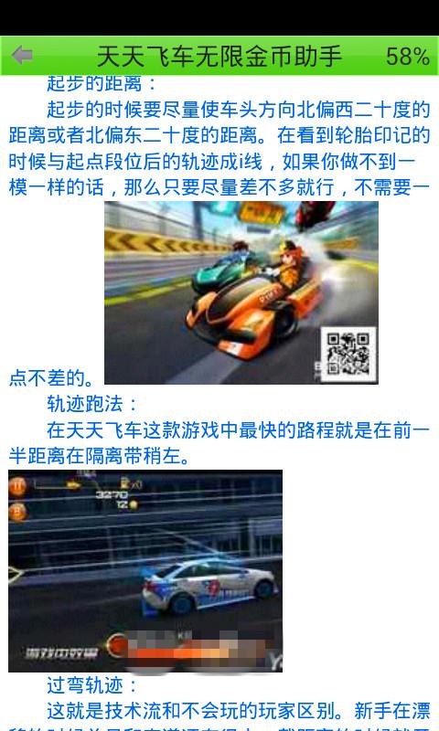 玩模擬App|天天飞车刷分助手攻略免費|APP試玩