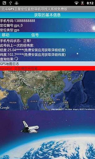 北斗GPS卫星定位监控导航寻找人系统 免费版