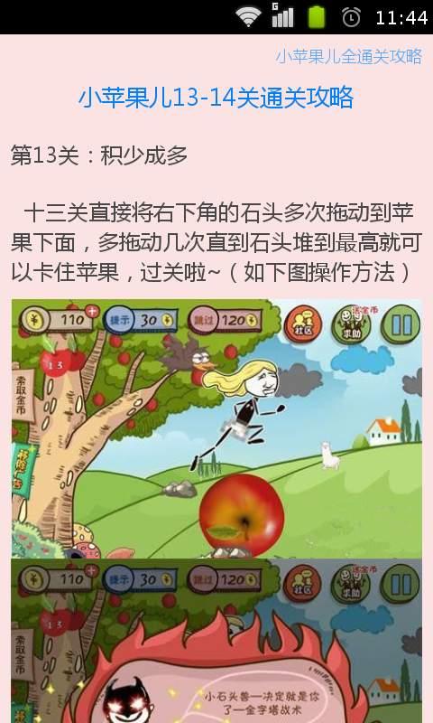 玩模擬App 小苹果儿全通关攻略免費 APP試玩
