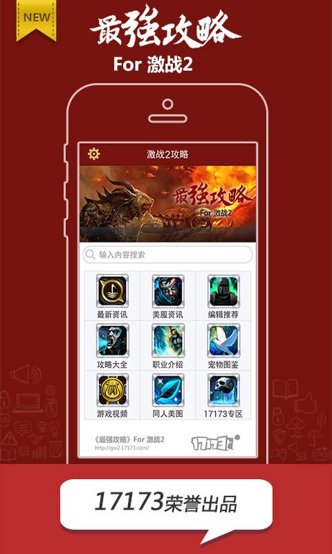 玩模擬App|激战2攻略免費|APP試玩